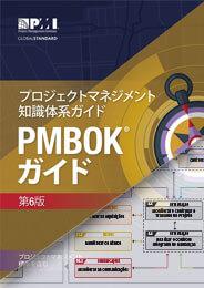 PMBOKプロセスフロー